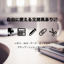 スクリーンショット 2014-05-01 19.25.39