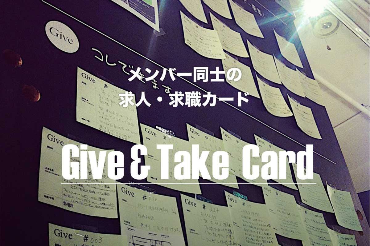 渋谷 シェアオフィス・コワーキング| サービス一覧 求人・求職カード