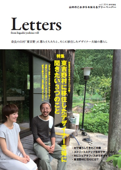 Letters2014秋