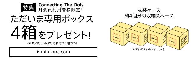 いまなら、Dots月会員様限定でminikura MONOの専用ボックス2箱、minikura HAKOの専用ボックス2箱をプレゼント中!