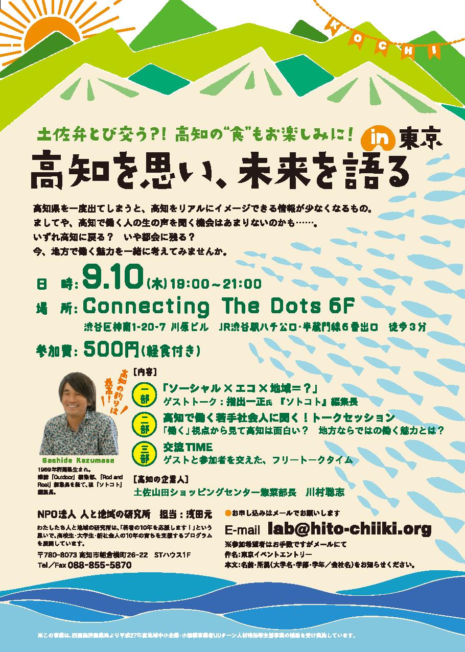 東京交流会