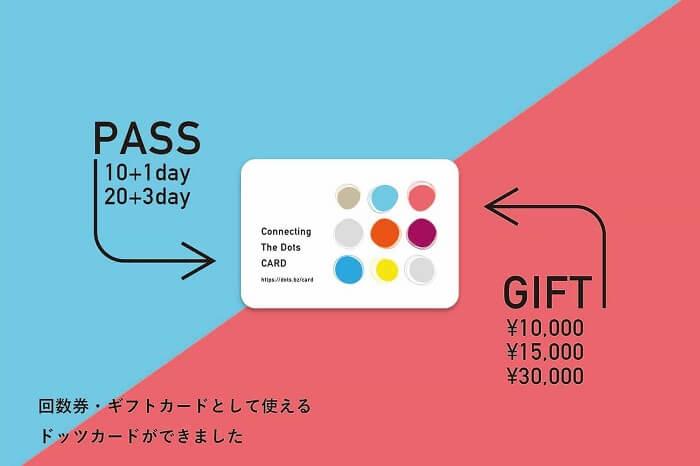 渋谷 シェアオフィス・コワーキング| サービス一覧 回数券