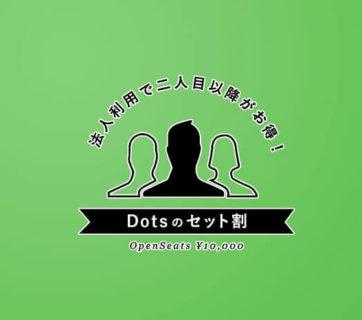 渋谷 シェアオフィス・コワーキング| サービス一覧 セット割
