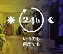 渋谷 シェアオフィス・コワーキング| サービス一覧 24時間利用