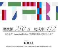 渋谷 シェアオフィス・コワーキング| サービス一覧 補助金制度
