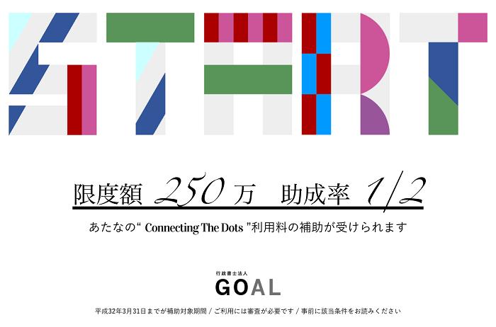 渋谷 シェアオフィス・コワーキング  サービス一覧 補助金制度