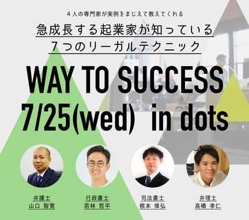 渋谷 シェアオフィス・コワーキング| 【イベント情報】急成長する起業家が知っている 7つのリーガルテクニック