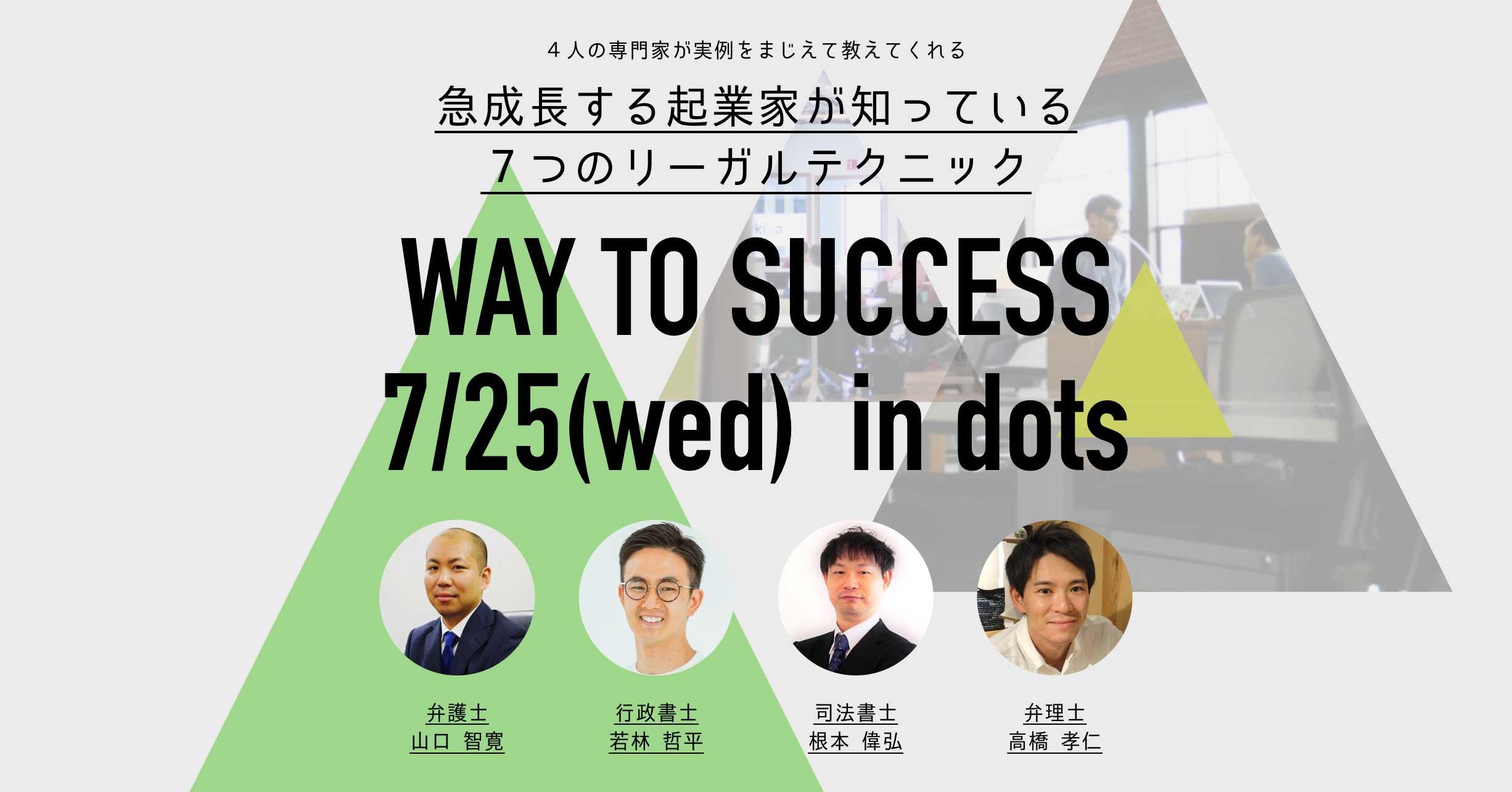 渋谷 シェアオフィス・コワーキング  【イベント情報】急成長する起業家が知っている 7つのリーガルテクニック