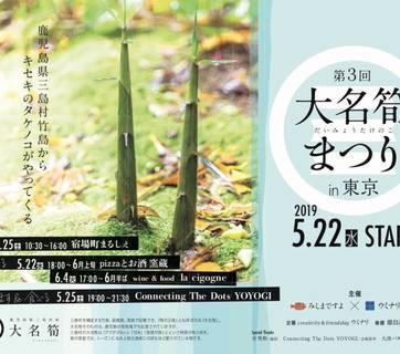 渋谷 シェアオフィス・コワーキング| 【イベント情報】大名筍まつり