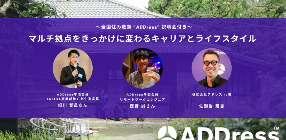 渋谷 シェアオフィス・コワーキング| 【イベント情報】ADDress説明会