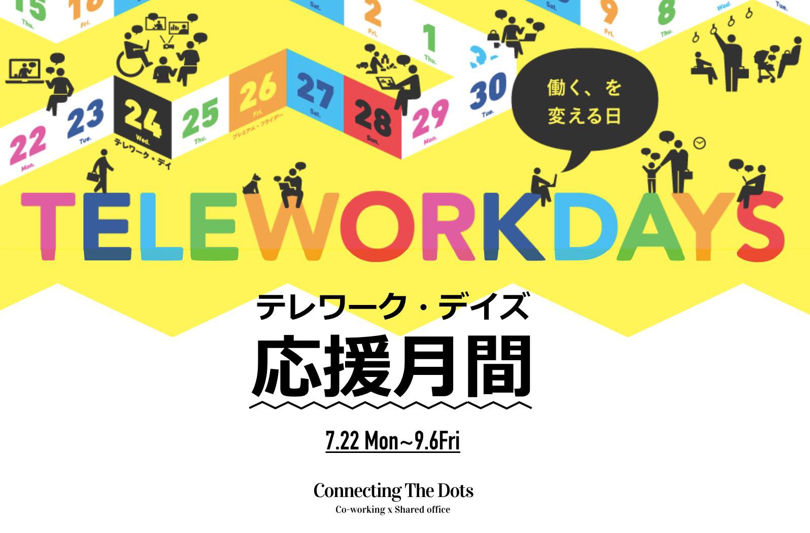 渋谷 シェアオフィス・コワーキング  テレワーク・デイズ